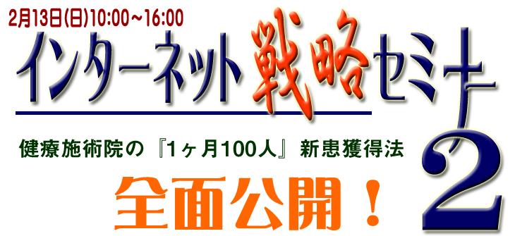 ETC代表鈴木の治療院の『1ヶ月100人』新患獲得法全面公開!