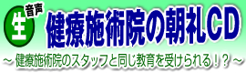 ETC代表鈴木の治療院のスタッフと同じ教育を受けられる!?