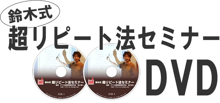 鈴木式超リピート法セミナーDVD