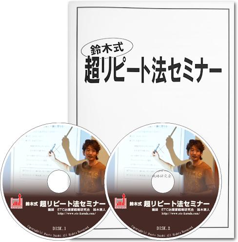 「鈴木式超リピート法セミナー」DVD